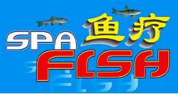 Qian Hu Fish Spa