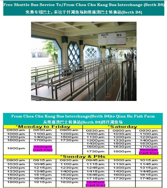 Shuttle Bus from Chua Chu Kang Bus Interchange to Qian Hu Fish Farm