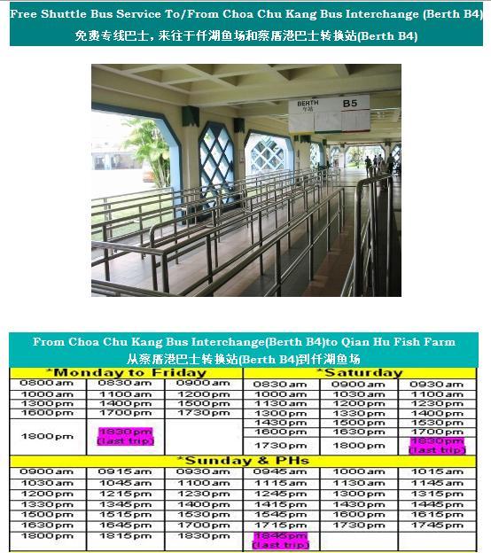 Shuttle Bus from Chua Chu Kang Bus Interchange to Qian Hu Fish Farm