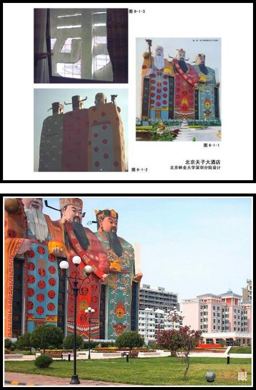 Beijing Tianzi Hotel