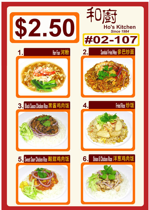 Ho Kitchen Menu
