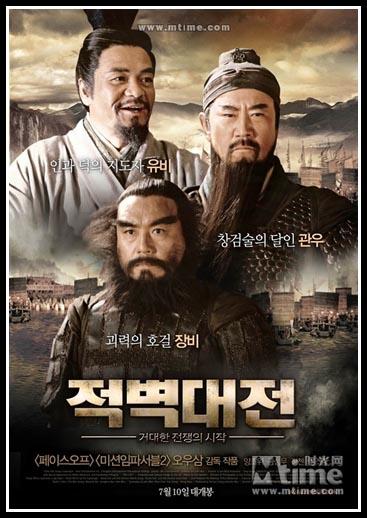 3 Kingdoms 刘关张 三国志