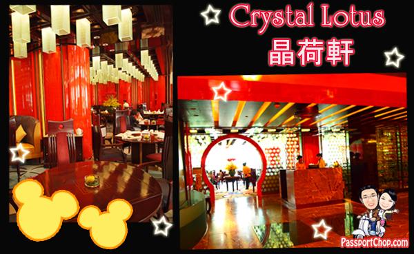 Crystal Lotus Restaurant Dim Sum Lunch Hong Kong Disneyland Hotel