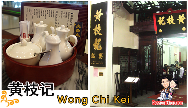 Wong Chi Kei Noodle and Congee Restaurant Macau