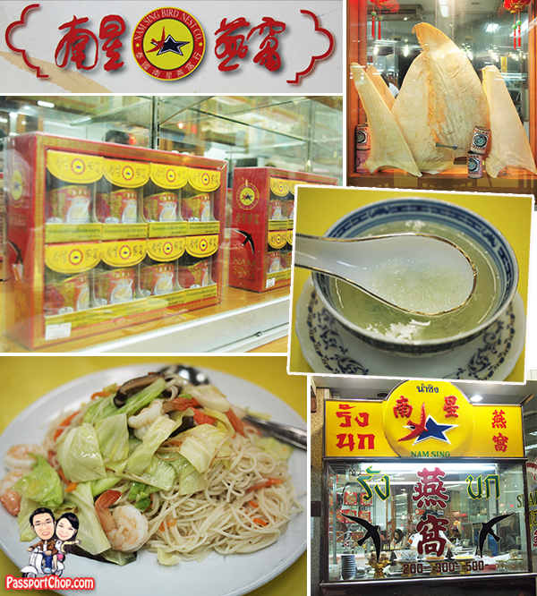 Nam Sing Bird's Nest Sharks Fin Bangkok Chinatown Yaowarat