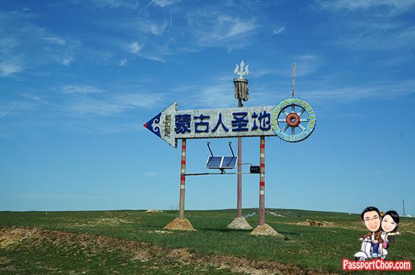 Xilamuren Grassland 希拉穆仁草原 Inner Mongolia Grassland Meng Gu Ren Sheng Di Mongolian Sacred Land Resort 蒙古人圣地度假村