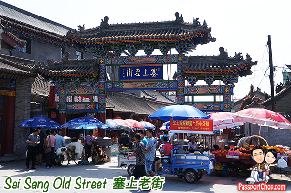 塞上老街 Sai Sang Old Street Huhhot Inner Mongolia City Tour Sightseeing