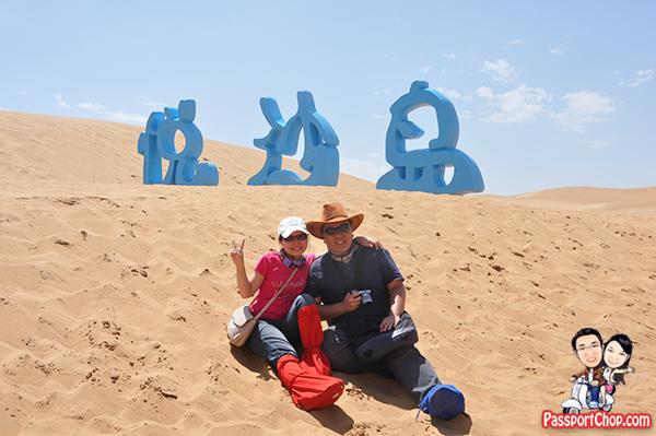 Xiangshawan Desert Baotou Ordos