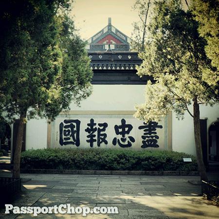 Yue-Fei-Tomb-Hangzhou