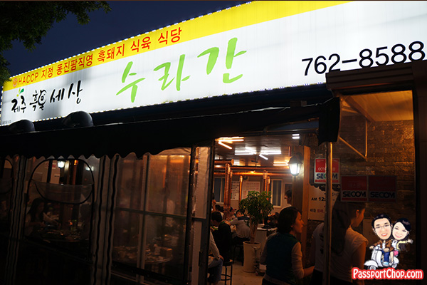 famous restaurant seogwipo jeju black pork bbq