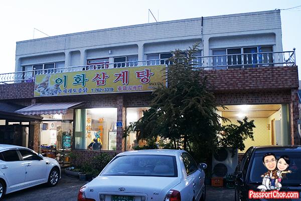 ginseng chicken jeju seogwipo restaurant