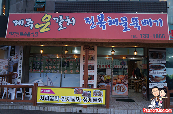 cheongjiyeon-falls-restaurant-korean-food-carpark