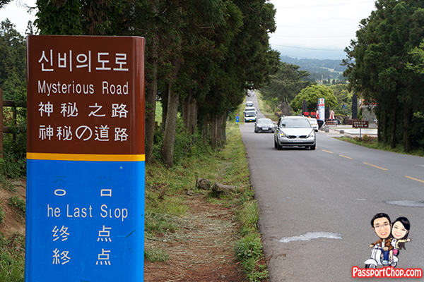 south korea jeju mysterious road attraction tourist