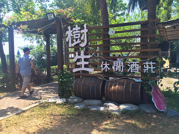 winery five year waiting list taiwan
