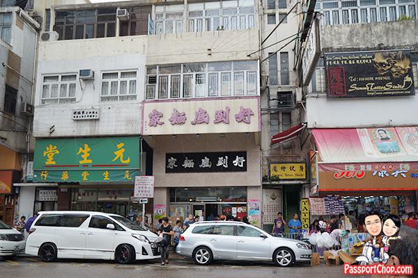 Hao Dao Di Noodles Wanton Yuen Long