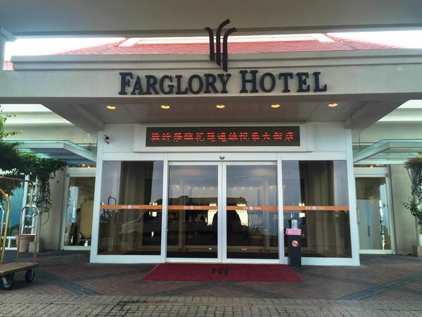 farglory ocean park hotel