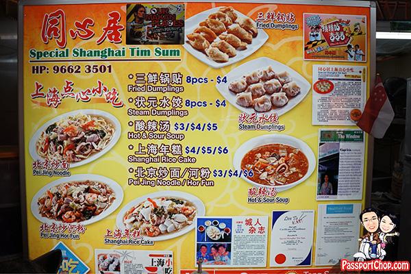 special-shanghai-tim-sum-menu-maxwell