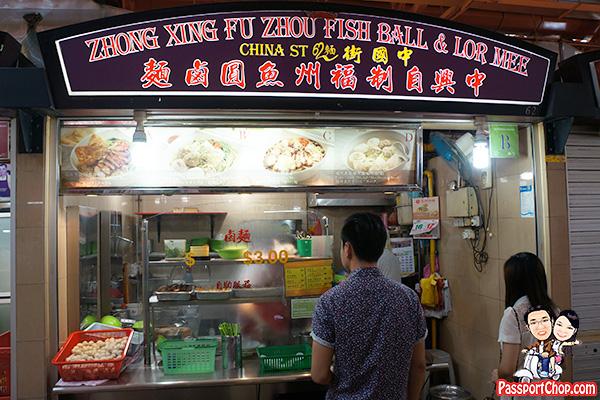 zhong-xing-fu-zhou-fish-ball-lor-mee-maxwell-review