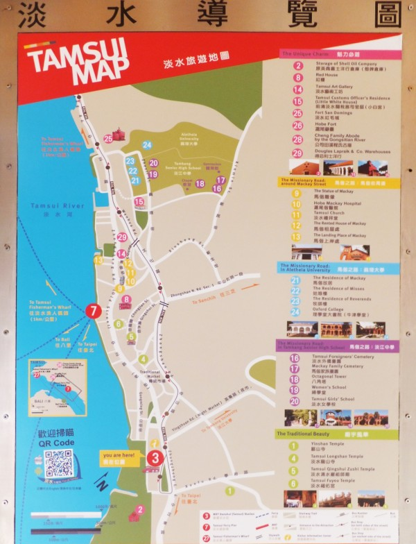 Tamsui Map edit