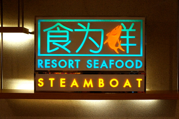 resort-seafood-genting
