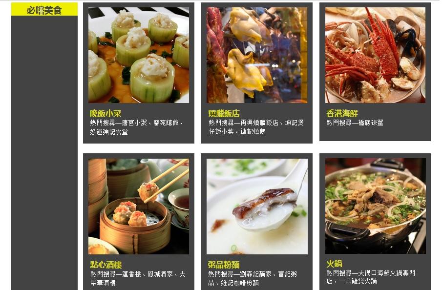 sohongkong foodie