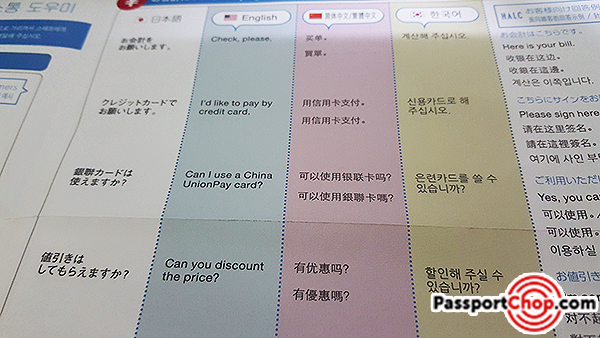halc-odakyu-tokyo-shinjuku-translation-guide-unionpay