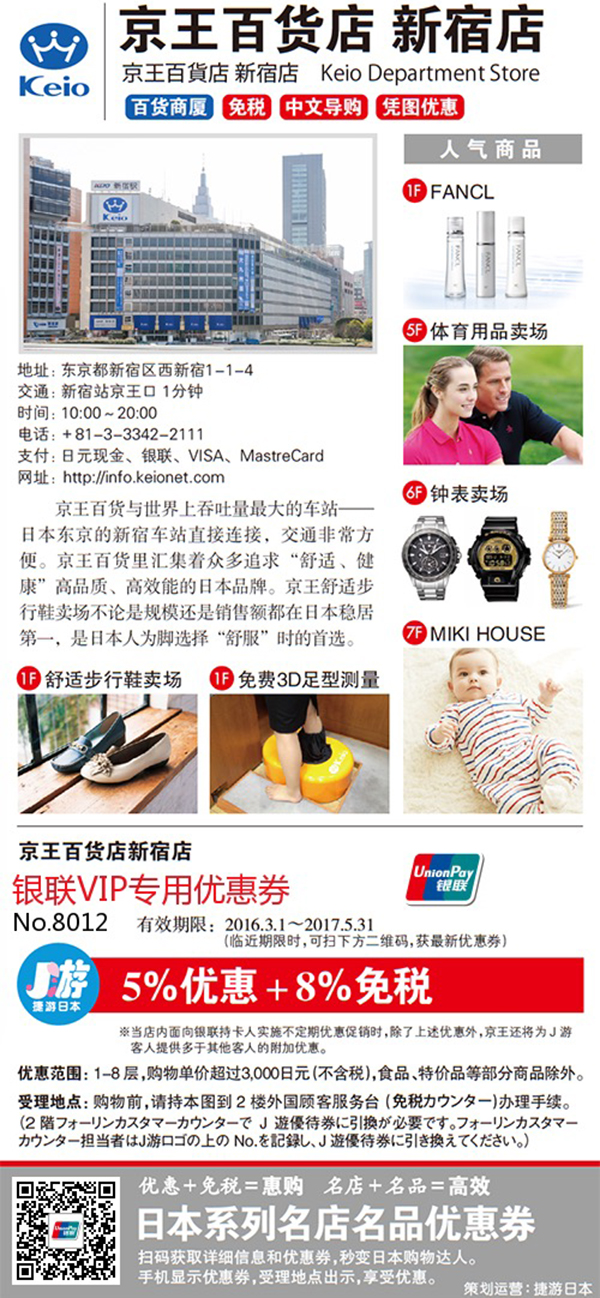 keio-department-store-unionpay-discount-coupon
