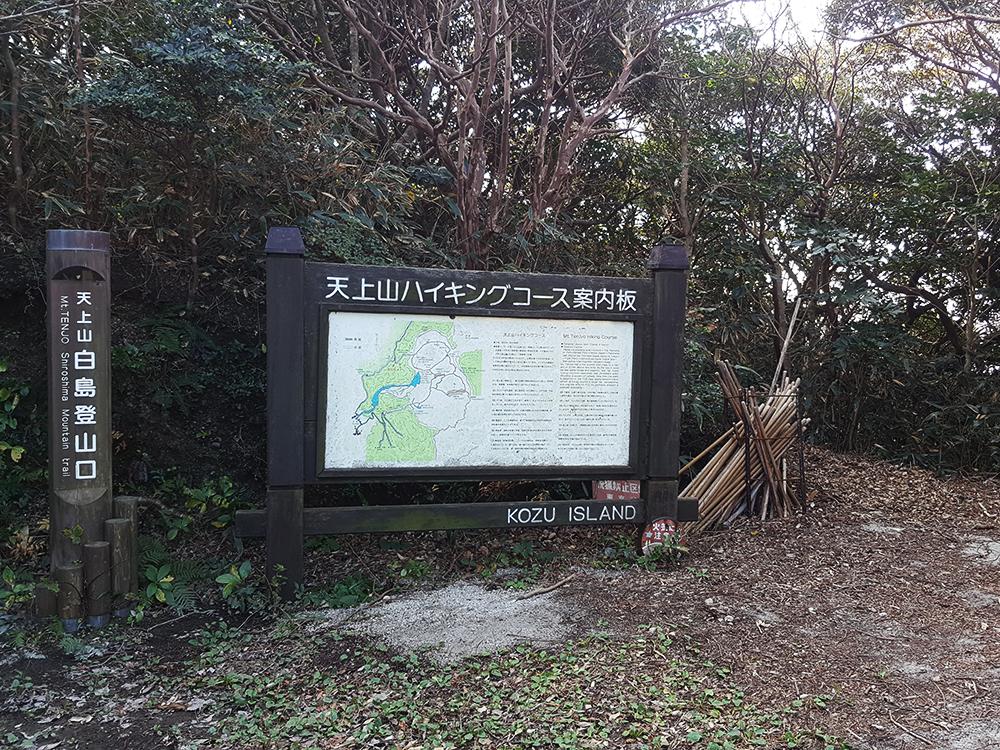 Shiroshima Tozanguchi kouzushima trailhead mount tenjo