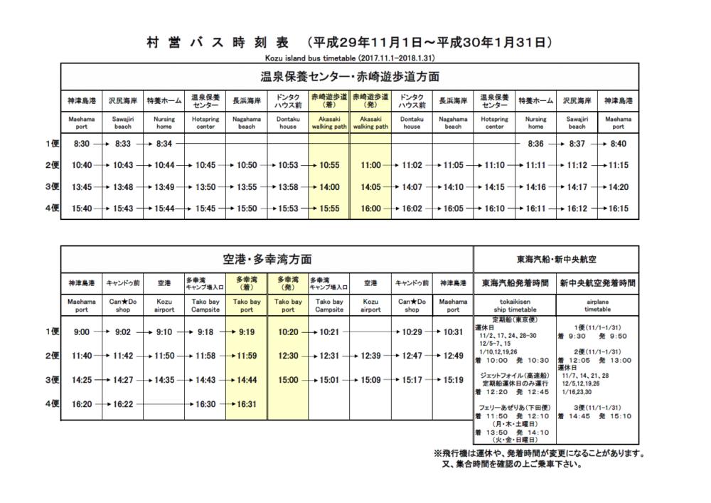 kouzushima island bus schedule