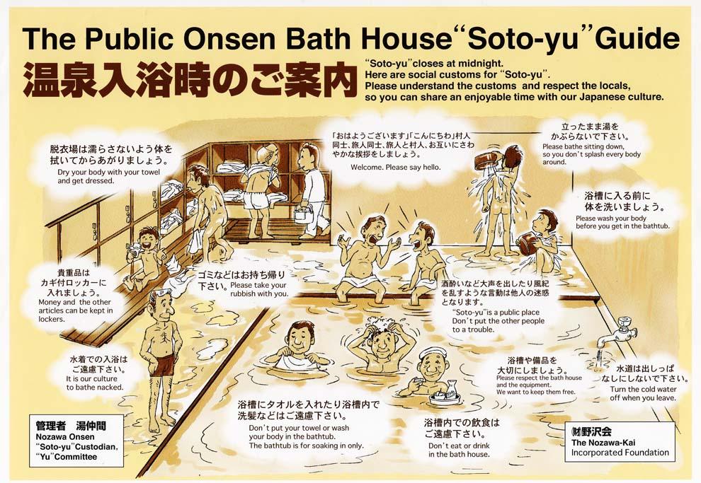 onsen etiquette kouzushima